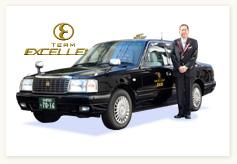 燕 タクシー